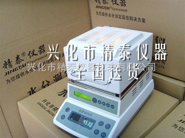 加热减重法水分测定仪 快速测定纸张纸箱含水率 微量水分测定仪 卤素水分测定仪
