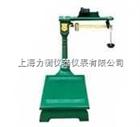 机械台秤*TGT机械磅秤*500公斤带称砣磅秤*60m*45m机械磅秤