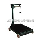 上海供应机械磅秤报价多少?称砣机械磅秤