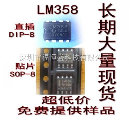 lm358-双运算放大器lm358充电器专用ic超低价