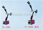 YL-1202L油压式磁性表座|万向磁性表座|台湾亚亮(YL)油压式磁性表座