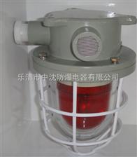 BBJ-220V粉尘防爆声光报警器、36V防爆声光报警器
