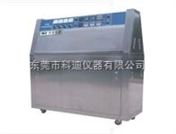 生产厂家紫外线耐气候试验箱 深圳紫外光