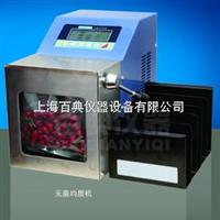 BDJ-05无菌均质机