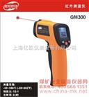 标智红外线温度计,红外线测温仪,标智GM300