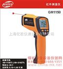 标智非接触式测温枪,上海直销GM1150,红外线测温枪