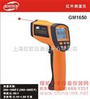 1650度红外线测温计,标智红外线温度计,GM1650
