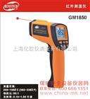标智非接触测温仪,GM1850,1850度红外线测温枪