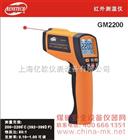 标智2200度非接触测温计,标智红外测温枪,GM2200