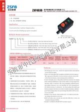 (自产自销)ZXF8030防爆防腐主令控制器