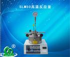 SLM50高温反应釜