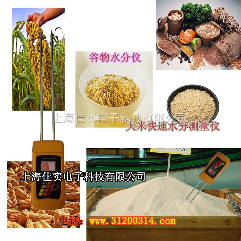 谷物水分仪