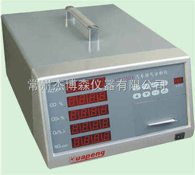 HPC501汽车尾气分析仪(五气)