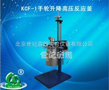 KCF-1手轮升降高压反应釜