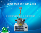 SLM500实验室不锈钢反应釜