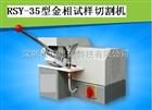 RSY-35型 RSY-60型 金相試樣切割機