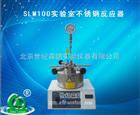 SLM100实验室不锈钢反应器