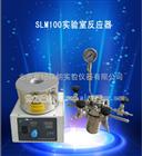 SLM100实验室反应器