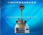 SLM500实验室加氢反应釜