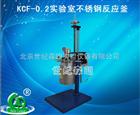 KCF-0.2实验室不锈钢反应釜