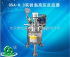 GSA-0.3实验室高压反应器