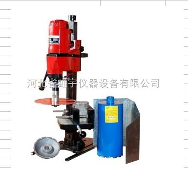 HZ-15混凝土钻孔取芯机技术参数