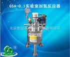 GSA-0.1实验室加氢反应器