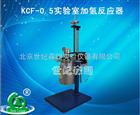 KCF-0.5实验室加氢反应器