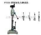 FY200型钮扣拉力测试仪