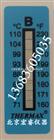 37-65度八级A型热敏试纸