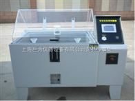 JW-90-ES盐雾腐蚀试验箱,盐雾腐蚀试验箱,上海盐雾腐蚀试验箱
