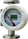 气体金属管浮子流量计/天然气流量计/乙炔流量计/空气流量计