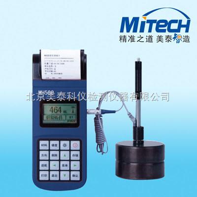 便携式里氏硬度计MH500