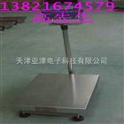 30公斤电子台秤(30公斤电子平台称)防爆电子秤价格