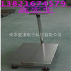 内蒙古150kg防爆台秤厂家(防爆电子秤)