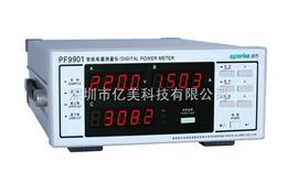 PF9901杭州遠方PF9901數字功率計價格