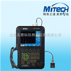 MUT500B北京美泰超声波探伤仪MUT500B