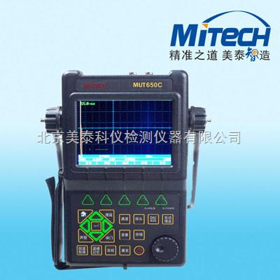MUT650C北京美泰超声波探伤仪MUT650C