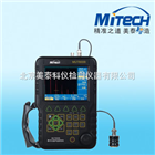 MUT600B北京美泰全数字式超声波探伤仪MUT600B