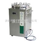LS-B75L高压蒸汽灭菌器/自动蒸汽灭菌器LS-B75L