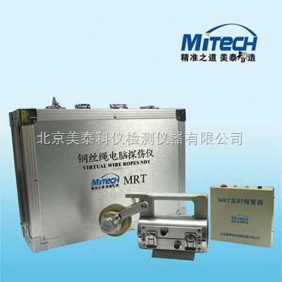 钢丝绳探伤仪MRT10-S系列