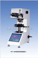 HVS1000HVX-1000(北方专供)型数显显微硬度计