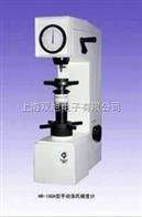 【手动】HR-150A型手动洛氏硬度计 HR150A