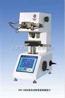 HVS-1000ZHVS1000Z自动转塔数显显微硬度计