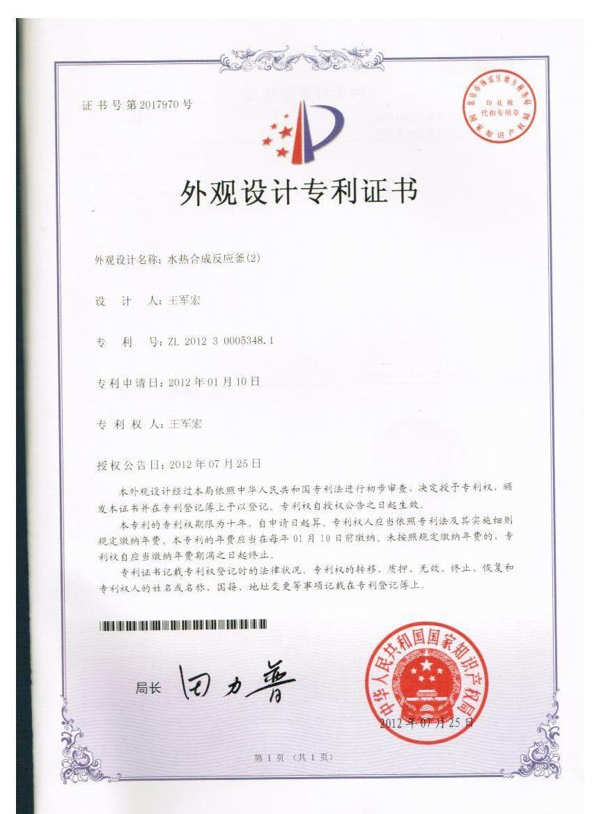 水热合成反应釜外观设计证书(2)