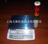 AHC抚顺计数报警秤,电子报警秤量程-价格-维修