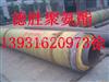 聚氨酯保温管,钢套钢保温管,钢套钢蒸汽复合管道