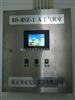 BD-RSZ-1沈阳人工气候室