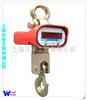 OCS上海沃申衡器供应电子吊秤 萍乡OCS电子吊秤的价格 萍乡1吨电子吊秤的价格
