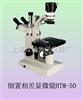 倒置相称显微镜HTM-50C|高档相称显微镜|研究型相差显微镜-绘统光学